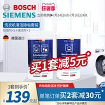 Очиститель внутренней трубки стиральной машины Siemens Bosch Средство для удаления накипи Средство для удаления плесени Набор для очистки от неприятных запахов