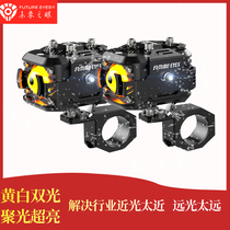 The eye of the future motorcycle spotlight paving lens LED modified external far and near light a pair of strong light focusing spotlight