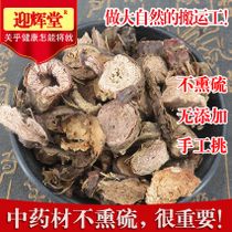 Full 46 yuan Free mail (yingying hall) Rhodiola Tibetan wild Big flower Sky 500 g