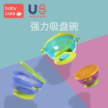 Babycare Children's Cutlery Set Three-piece Supplementary Bowl Baby Powerful Suction Cup Bowl Training