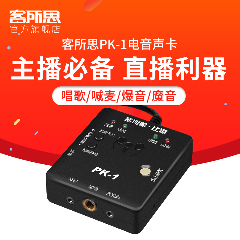 The PK1 PK-1 electronic sound card that the parcel postman thinks sings/shouts wheat/pops/magic sound external USB sound card