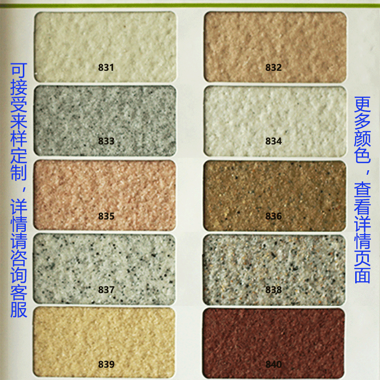 True stone paint exterior wall natural stone sandstone waterproof sun protection environmental protection colorful real imitation marble texture paint