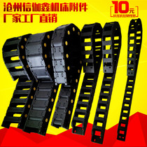 Plastic Nylon steel aluminum tow chain tank Chain Bridge type fully enclosed cable reinforced high-speed mute engineering machine tool