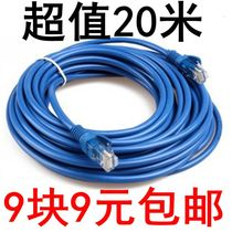 2M5M8M10M20M50 Five class network cable household high-speed computer broadband 8-Core cable