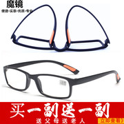 Presbyopic glasses male female fashion comfortable super light folding glasses glasses mirror mirror old anti fatigue old bag mail