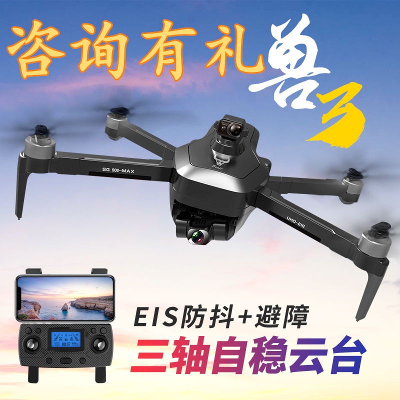 Beast 3 barrier-avoiding drone sg906pro2 generation professional 4k HD aerial remote control aircraft gps automatic return