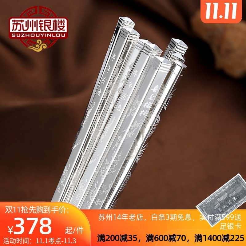 Counter Practical level pure silver chopsticks 999 foot silver 50 grams thick home silver tableware chopsticks birthday set