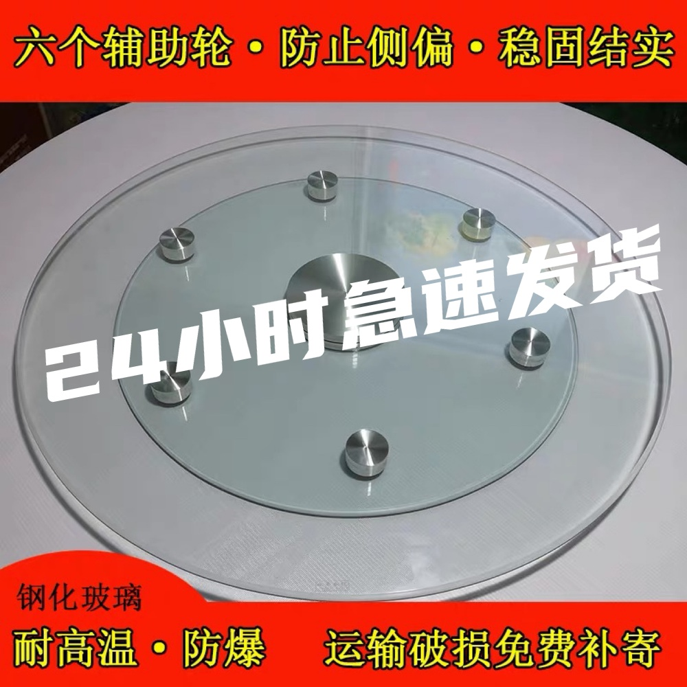 Table turntable tempered glass round table base table glass turn anti-tilt side flip home auxiliary wheel turntable
