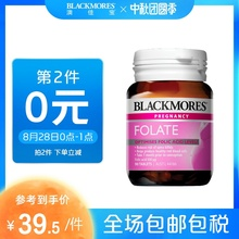 BLACKMORES Aojiabao Pregnant Women Folic Acid Tablets 90 Pregnancy Nutrition Supplement Folic Acid