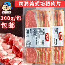 Baked raw material yurun American bacon slices bacon breakfast pizza pasta hand grab cake material 200g