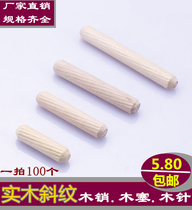 Factory direct wooden bolt wooden needle round wooden tenon wooden plug twill wooden nail wood wedge Wood Shaw Connector