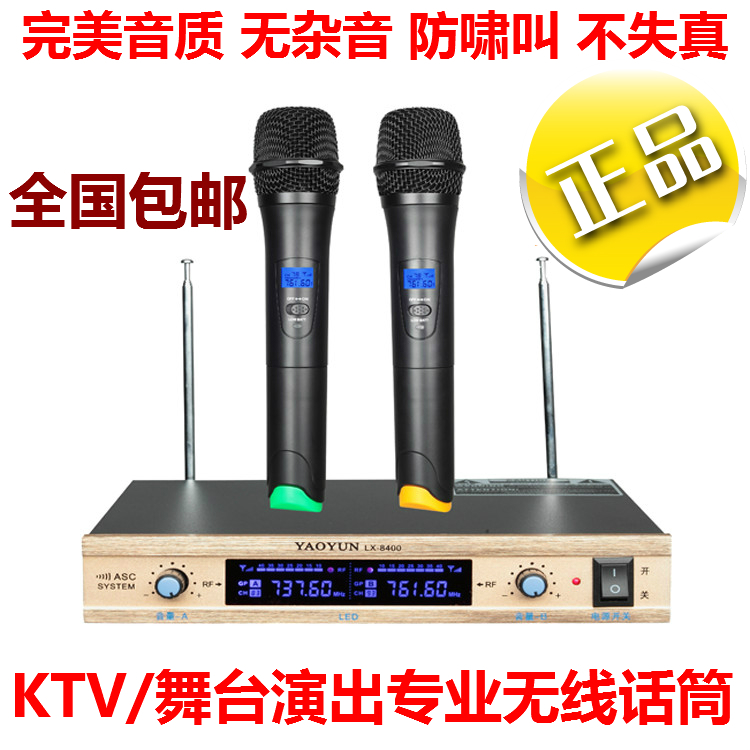 Explosion models LX-8400 home theater computer karaoke professional wireless microphone with two KTV karaoke microphone