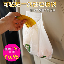 Car special car garbage bag one-time paste creative car mini simple home office