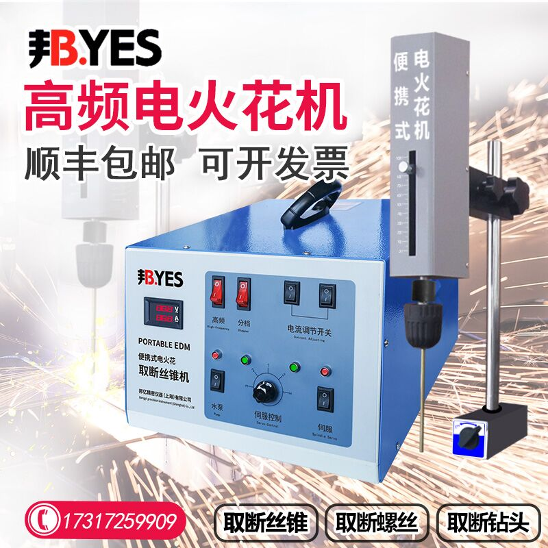 Convenient access screw tapping machine to break the screw electrical pulse perforation electromechanical spark puncher high-frequency pulse spot