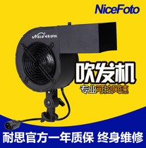 Naisi photography hair dryer SF-05 professional studio shooting studio photo photo styling hair blower