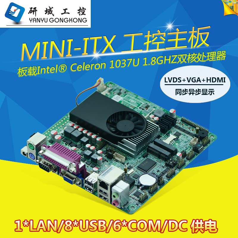 Research domain industrial control ITX-M18_D6 1037U industrial motherboard 6 serial mini queue machine passenger board
