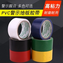 5cm Sports Ground tape 4cm badminton venue tape venue sticker line tape sideline tennis