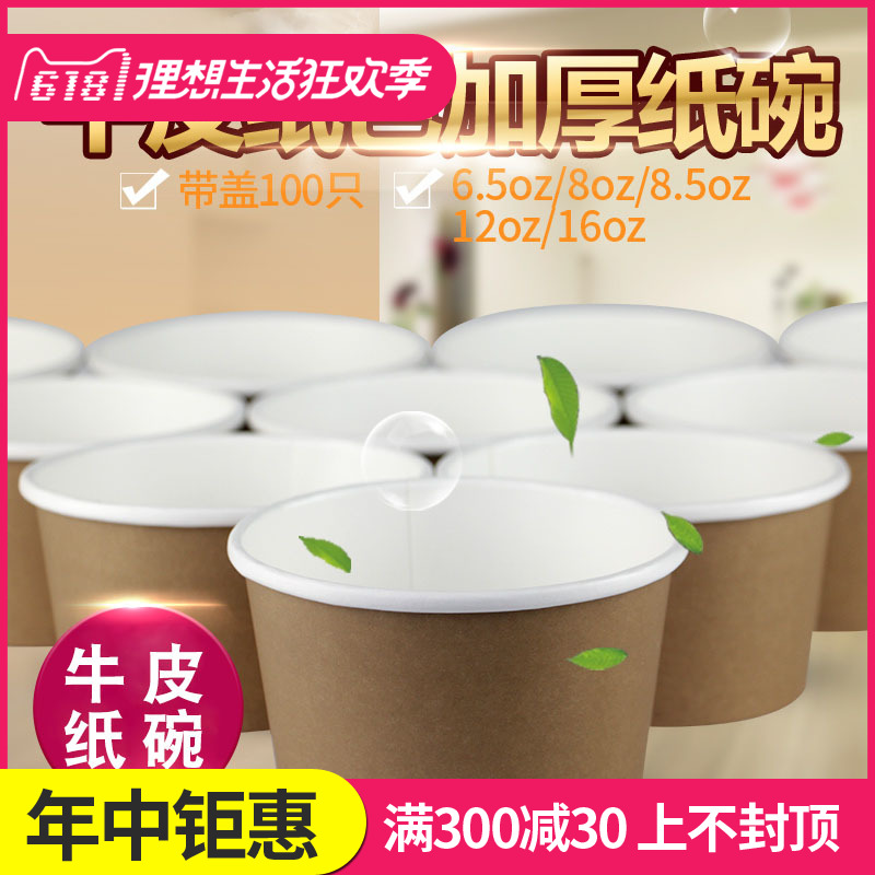 Thickened disposable ice cream paper bowl cowhide wholesale package soup box soup cup ice cream paper cup with lid 100