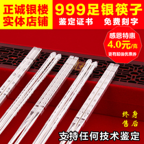 Silver chopsticks 999 sterling Silver household Silver chopsticks tableware silver household solid hollow child adult silver chopsticks