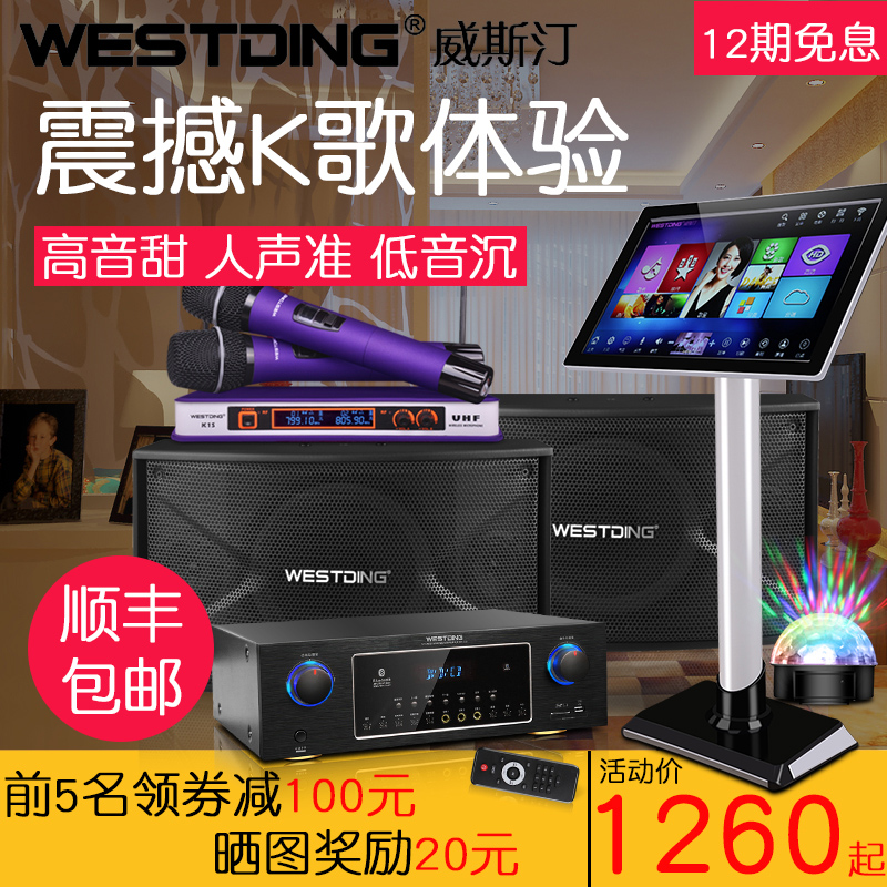 Westin 117 Family KTV Sound Set, Song Putting Machine, Power Amplifier, Full Set of Family Living Room Cinema K-song Karaok Sound Box System Box Special Equipment, Professional Video and Audio Appliances