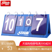 DHS Red Shuangxi Table tennis scoreboard F505 flop F505 Flip Card scoreboard