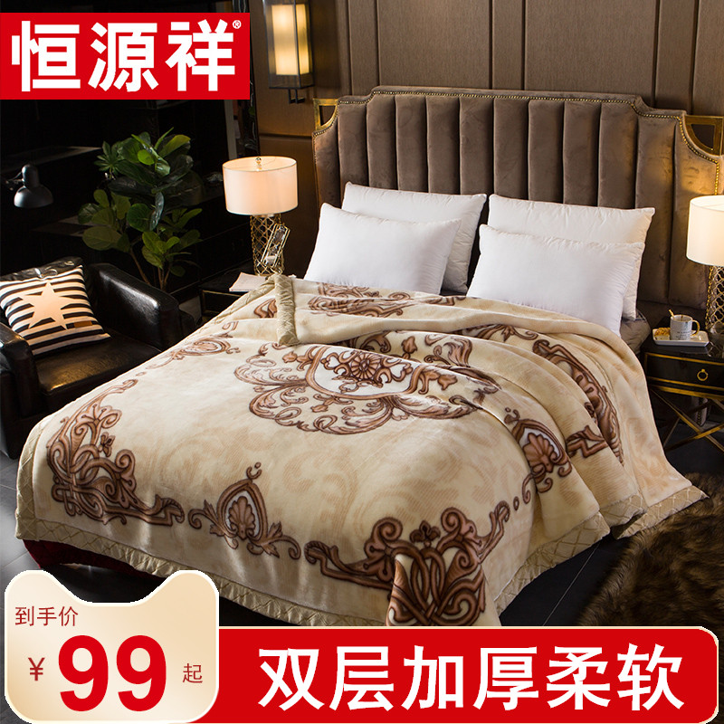Hengyuanxiang double-layer blanket is thickened winter warm frankince bed single dormitory students coral velvet blanket