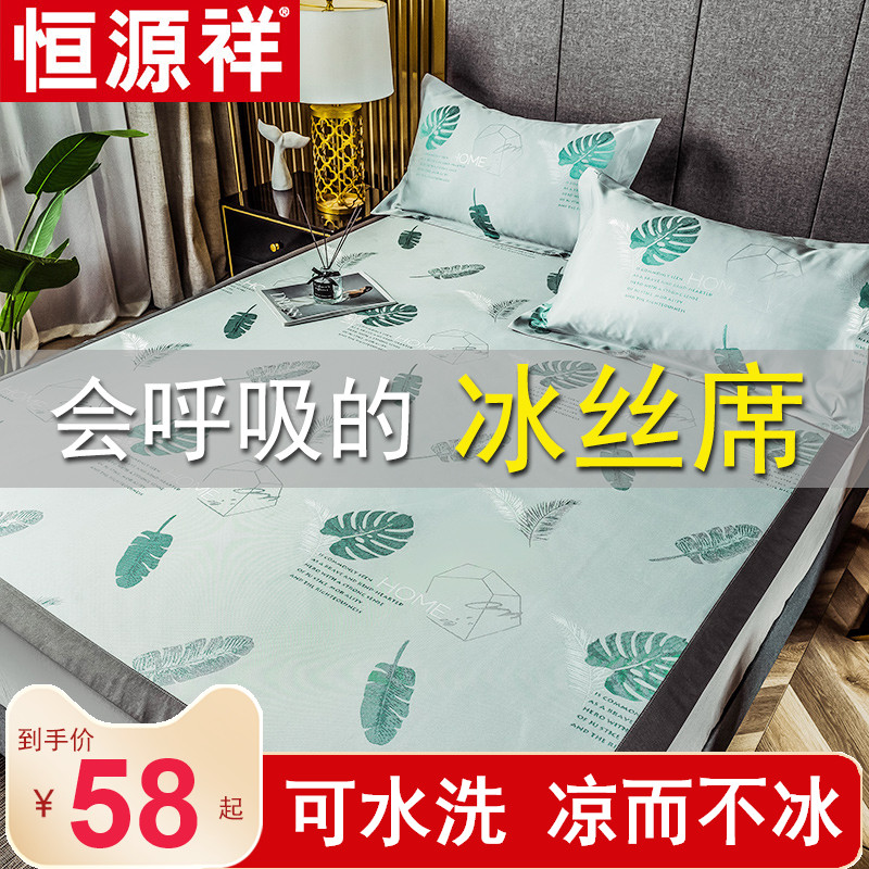 Hengyuan Xiang ice silk table 1.8m bed 1.5 meters ice silk mat three-piece set 1.2 summer mat washable foldable