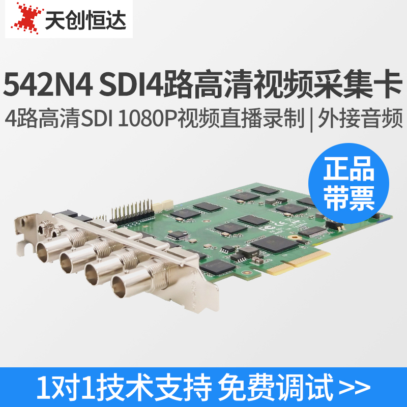 [The goods stop production and no stock]Tianchuang Hengda TC-542N44 multi-channel HD SDI built-in PCI-E video capture Kanaga mosaic