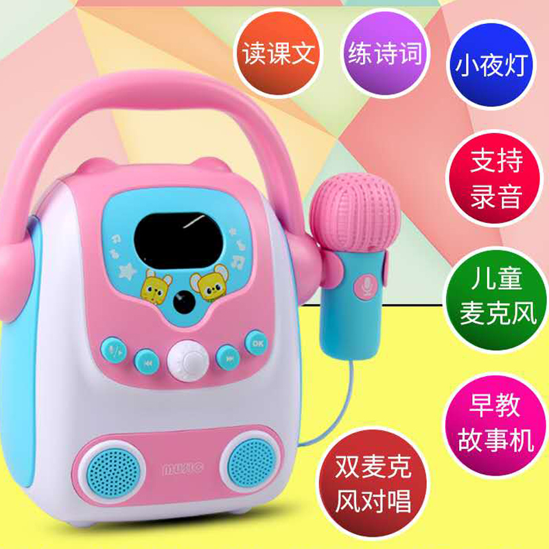 Children with microphone audio all-in-one microphone karaoke singing machine girl baby KTV dote toy music