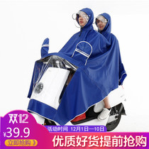 Raincoat battery car adult men and women motorcycle raincoat riding poncho increase thickening single double electric bicycle