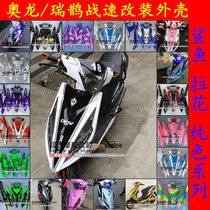 Motorcycle Accessories Ghost Fire Three generations of war speed shell complete electric vehicle 3 generation Auron Shell modified shell Scrub