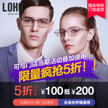 100 to 200 yuan LOHO eyeglasses entity matching lens optical lens anti-blue frame lens store 5-fold voucher