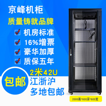 Jingfeng network server cabinet 2m 42u monitor router equipment exchange professional cabinet