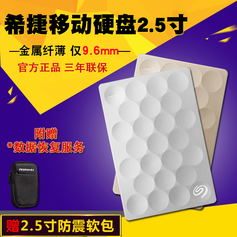 Seagate 2.5 inch mobile hard disk 2T metal mobile hard mobile disk ultra-thin Ruipin 2tb free data recovery