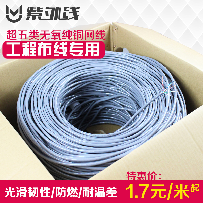 Ultraviolet Ultraviolet Ultra Five Kinds of Copper Twisted Wire Network Jump Wideband Line 1/50/100/300 M