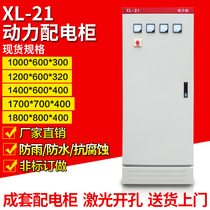 XL-21 Power Cabinet low voltage switch distribution box frequency conversion control cabinet 1700*700*400 complete set of distribution cabinets