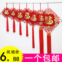 Chinese knot decoration, living room, town and residence, Korean line, small size, Chinese knot and festive Pendant