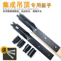 Ceiling special sleeve WRENCH integrated ceiling Oracle NUT filament quick upper screw manual mounting tool