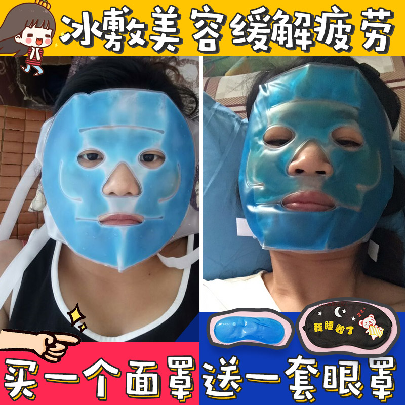 Ice pack, ice bag, beauty mask, cold compress, hot compress, physiotherapy mask, shrink pores, sleep mask, cool down, and apply ice.