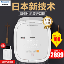 Panasonic E10H1 pressure IH rice cooker 3L Japan imported liner household small rice cooker 1-2-3-4 persons