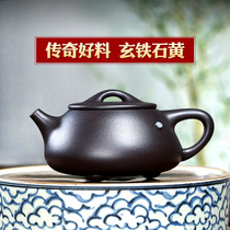 (Pan Yu) Yixing purple sand pot pure all handmade teapot set family name Pan Yanshi Yellowstone Lady 250c