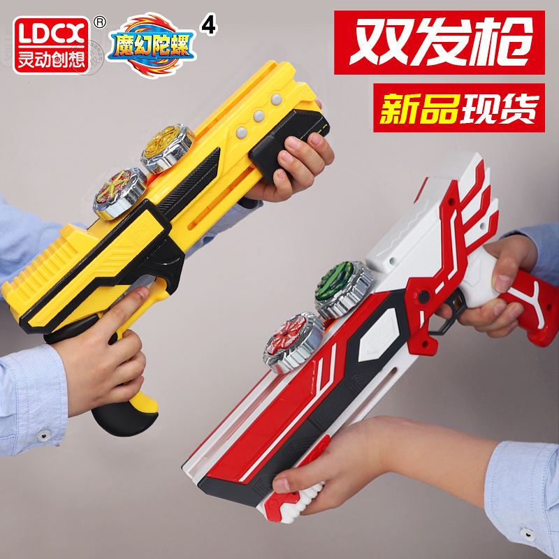 New Smart and Creative Magic Gyro Children's Gun Launched 4 Dual Core 5 Generation Dream Rotary Luminescent Toy Boys