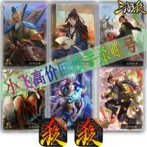 Mobile Three Kingdoms Kill mobile version of the martial arts account collection and sale