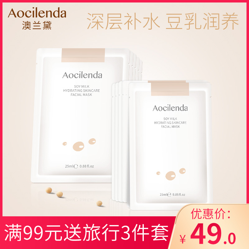Auslande pregnant womens mask dedicated moisturizing moisturizing and moisturizing nursing pregnancy after child-rearing can be used on the official website flagship store