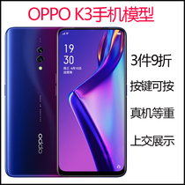 OPPO K3 mobile phone model K5 simulation model machine K7 hand-over display machine mold can be turned on bright screen mold.