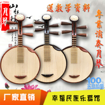 National plucked instrument yueqin series color wood yueqin hardwood yueqin with bag factory Direct sales