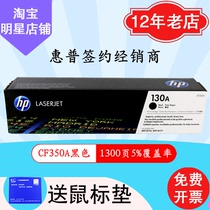 Original HP hp 130A CF350A black print cartridge powder cartridge for Pro M176n M177FW