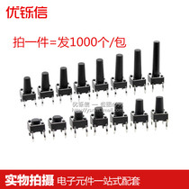 Whole package 6x6x4.3 4.5 5 5.5 6 6.5 7 7.5 8 9 10mm Induction Cooker button Touch switch