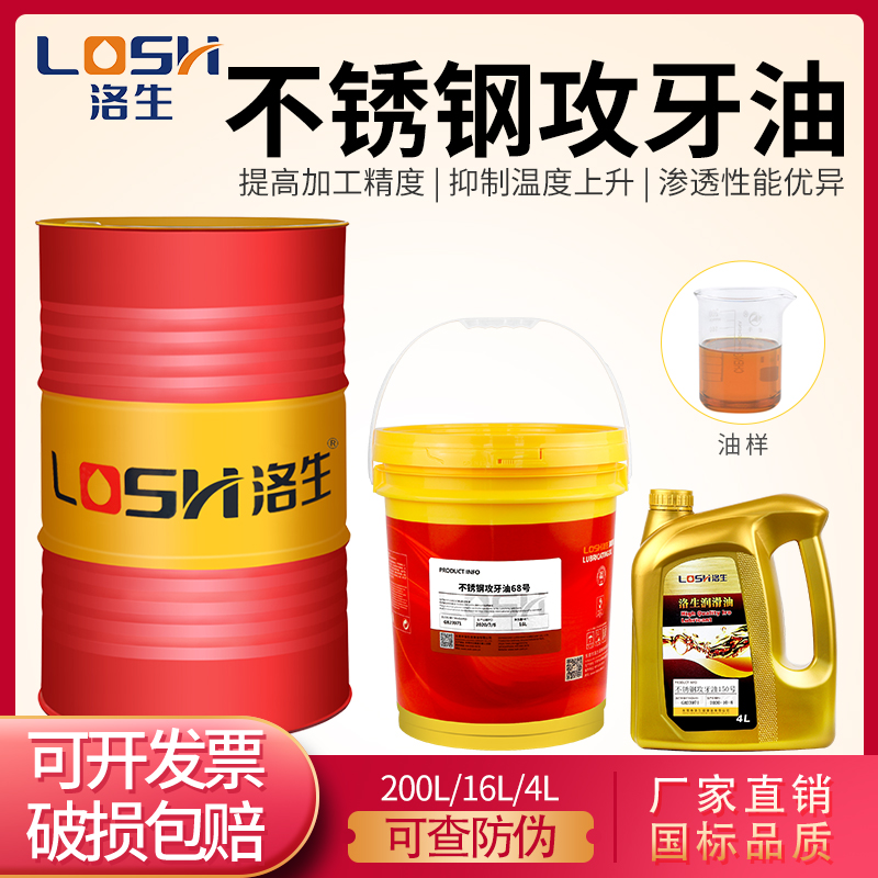 Loson special tapping oil screw stainless steel copper iron aluminum drilling tapping oil 16L200 liter cooling lubrication