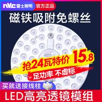 雷士照明led灯盘吸顶灯管灯芯圆形改造灯板节能灯泡替换光源模组